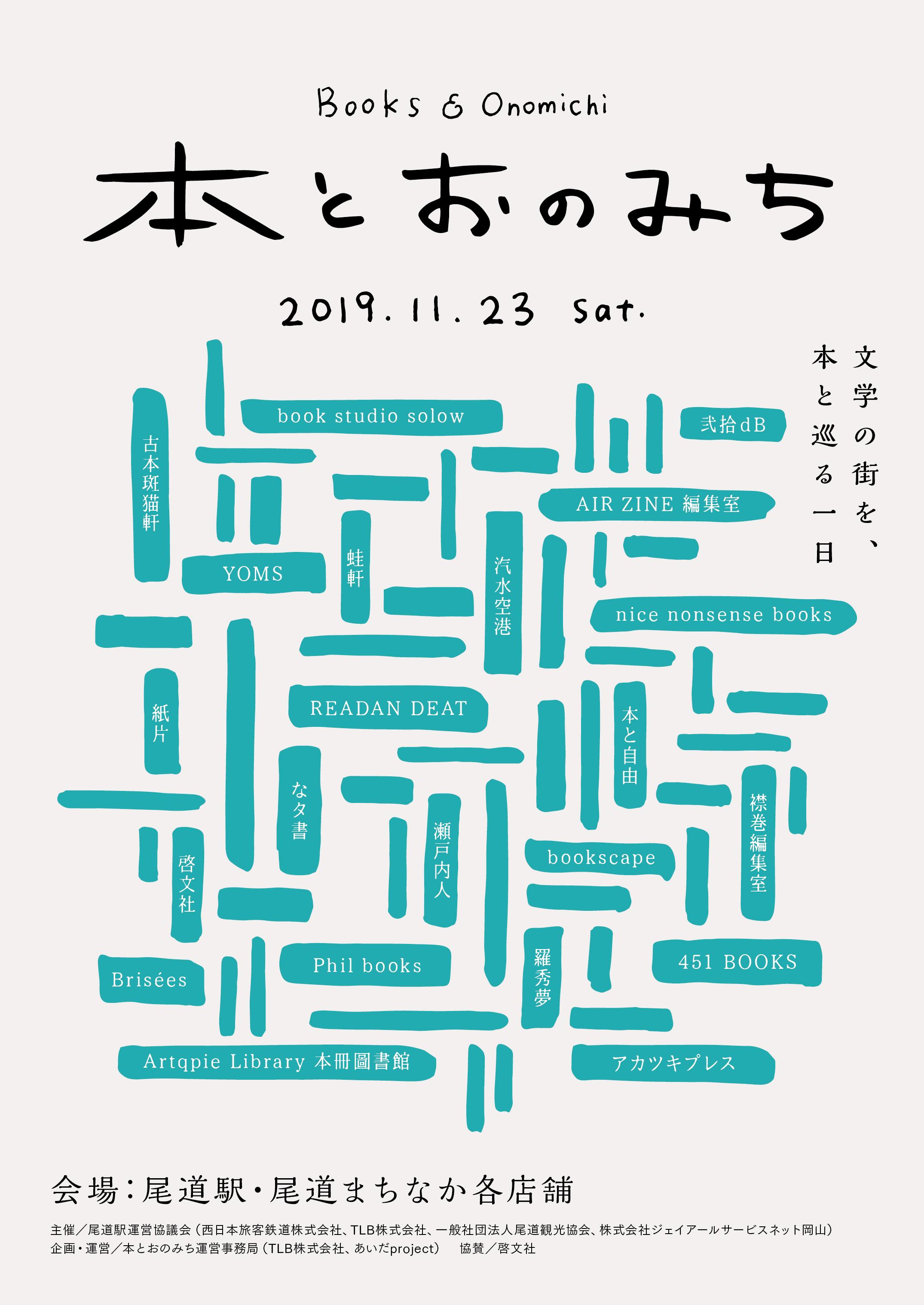ブックイベント「本とおのみち」文学のまち尾道で2019年11月23日(土)に開催。瀬戸内エリアの個性派書店が尾道に集まる