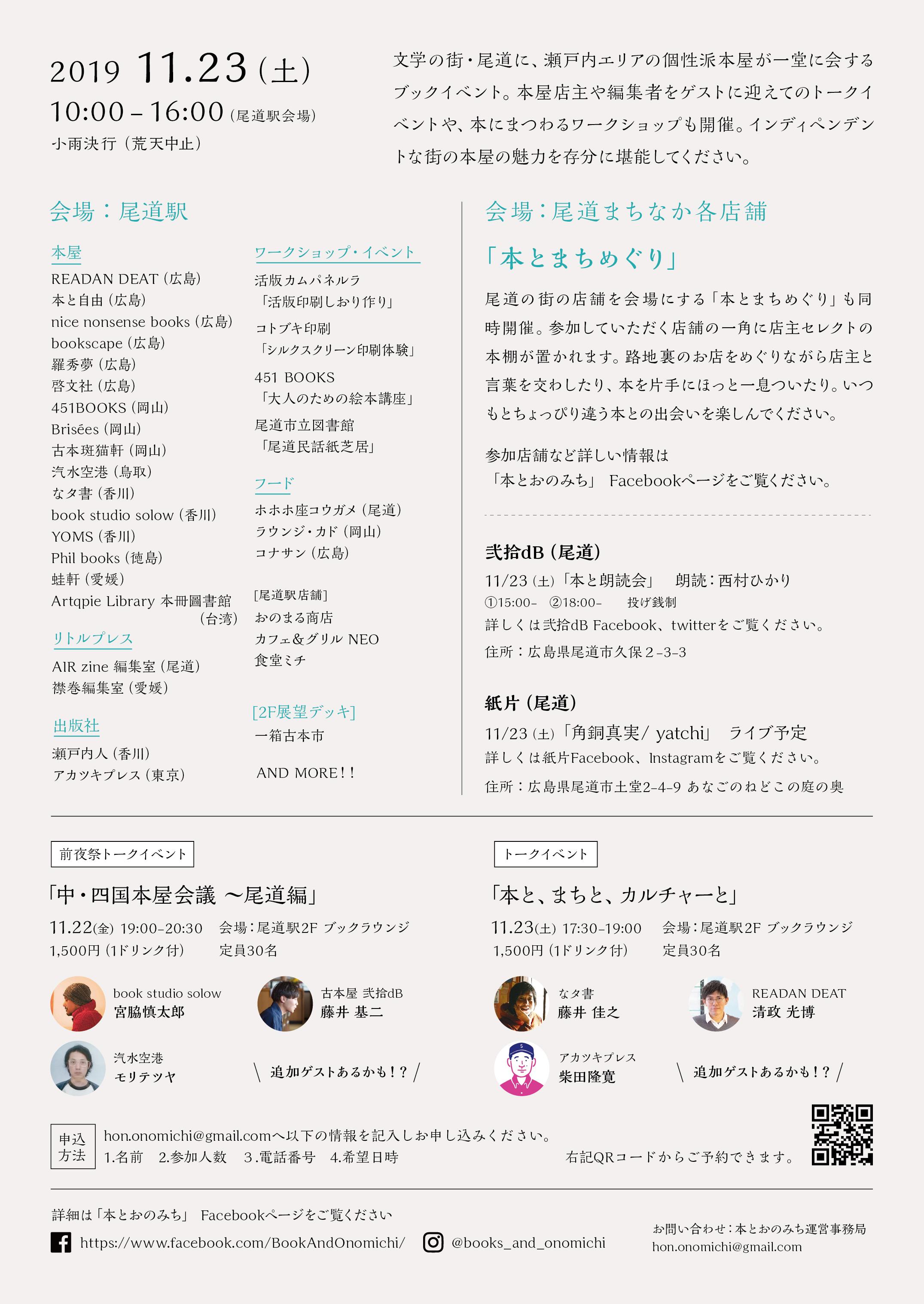 「本とおのみち」2019年3月にリニューアルした尾道駅前広場で開催