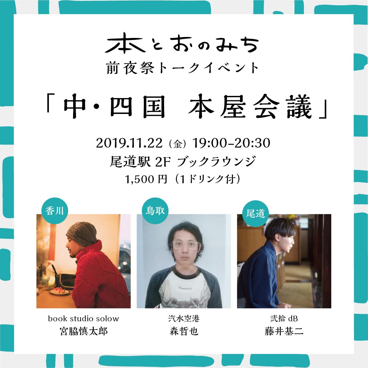 「本とおのみち」トークイベント11月23日(土)<本と、まちと、カルチャーと>