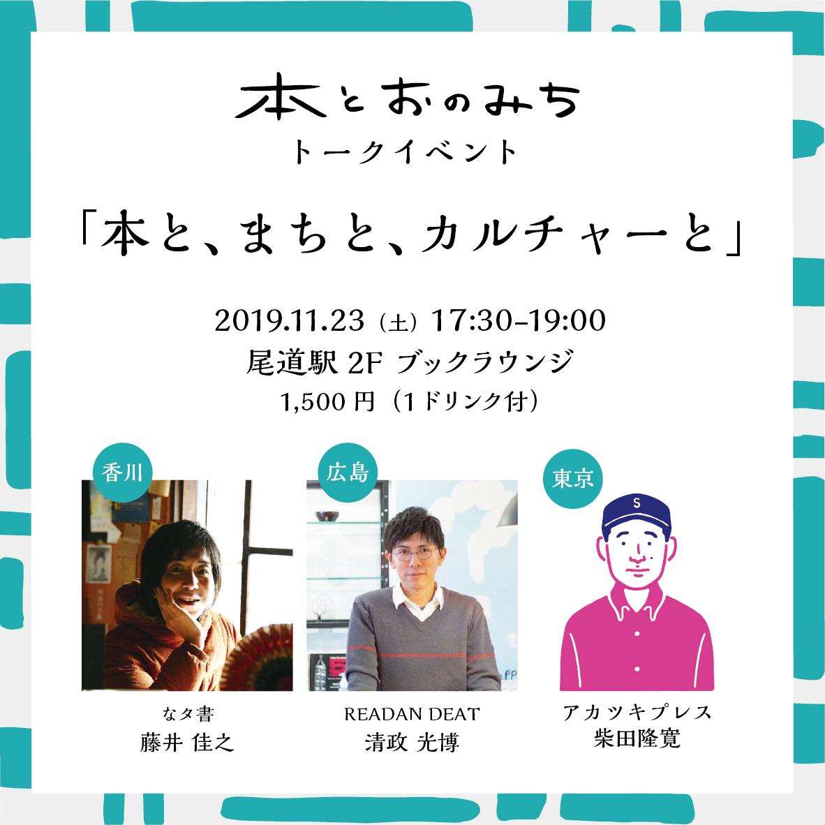 「本とおのみち」尾道駅前広場と尾道のまちを会場にしたブックイベント
