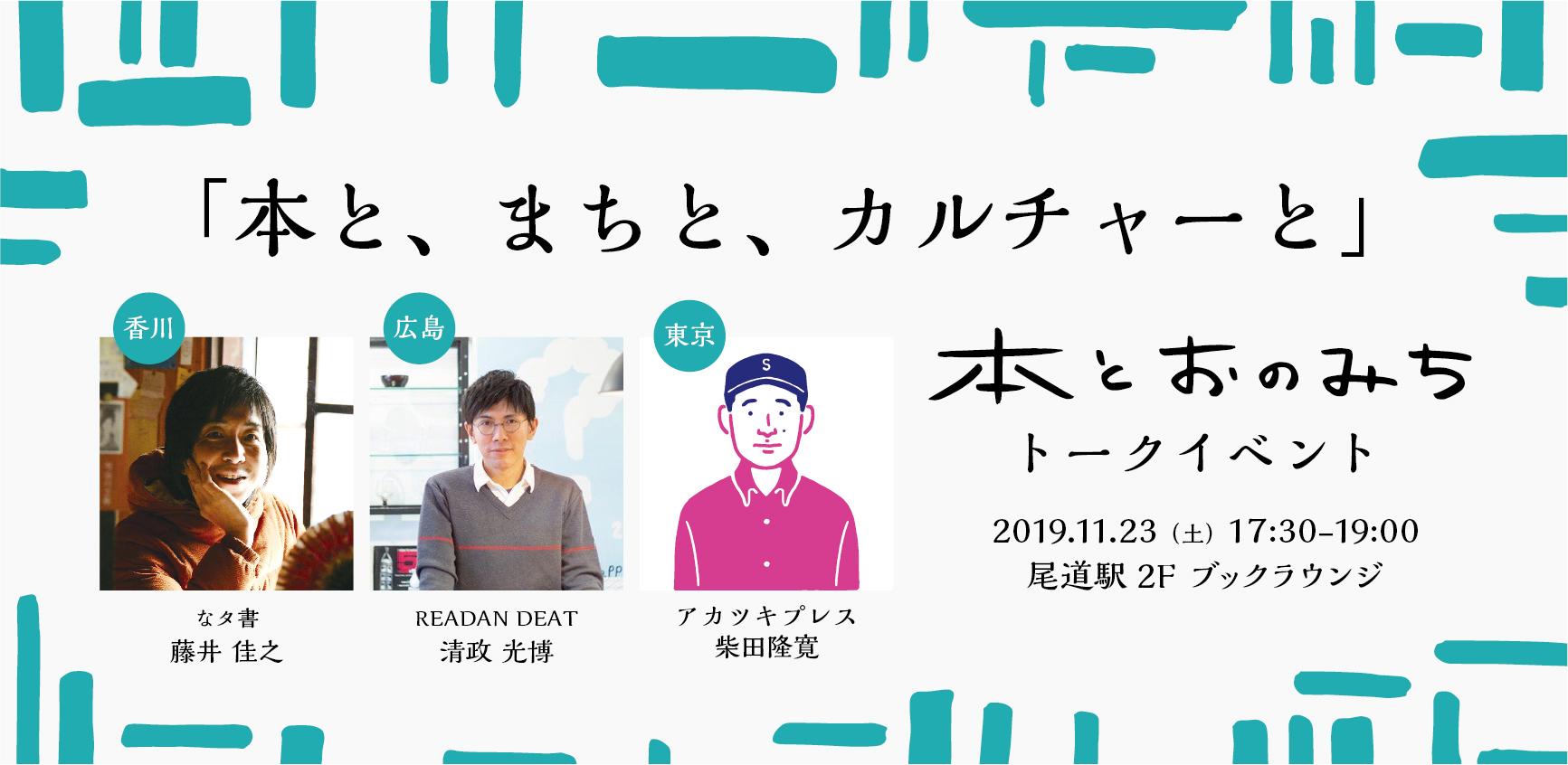 本とおのみちトークイベント「本と、まちと、カルチャーと。」11/23に尾道駅で開催