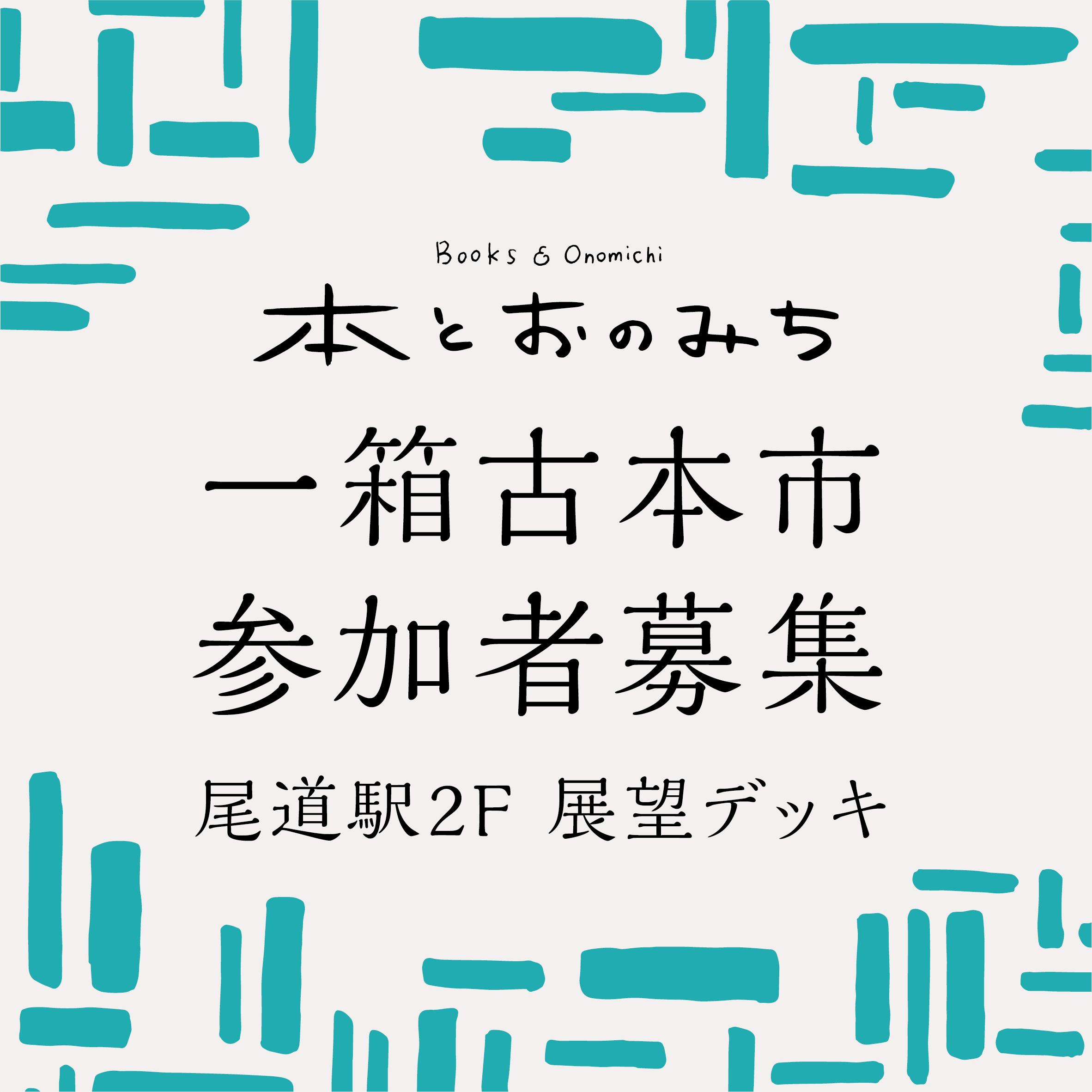 「本とおのみち」一箱古本市参加者募集!