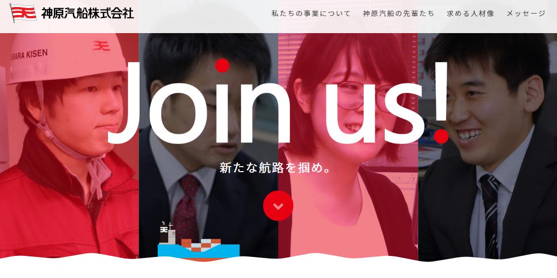 いきいきと活躍する社員の姿を届ける 神原汽船が新たな新卒者採用サイトを公開