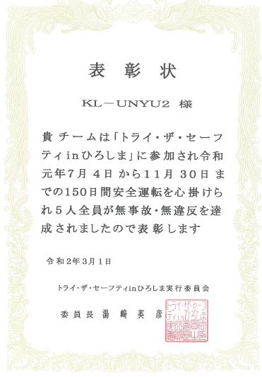 「KL-UNYU2」チーム