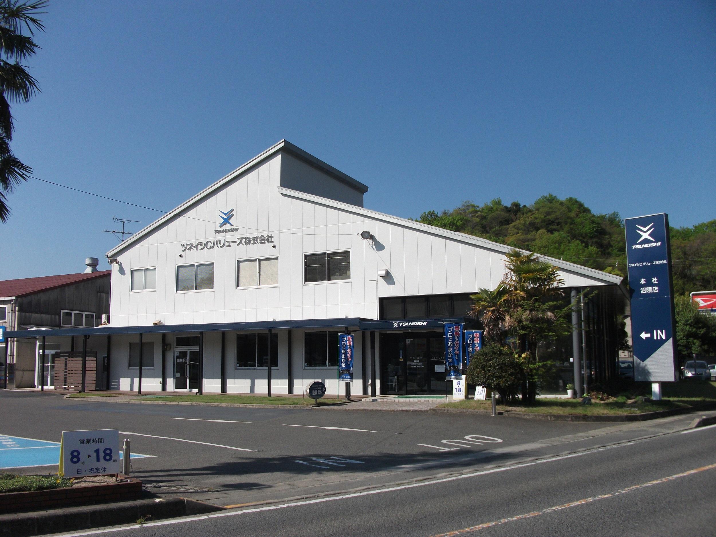 ツネイシCバリューズ沼隈店・福山店 ゴールデンウィーク期間の営業に関するお知らせ