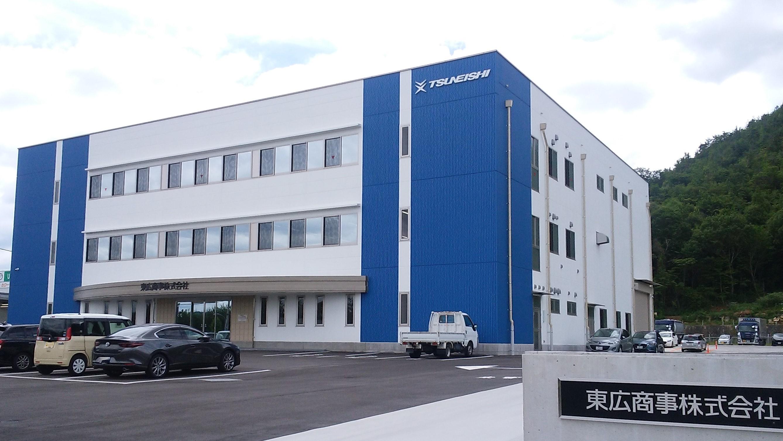 東広商事が事業拡大に伴い、研究施設を備えた新事務所を開所