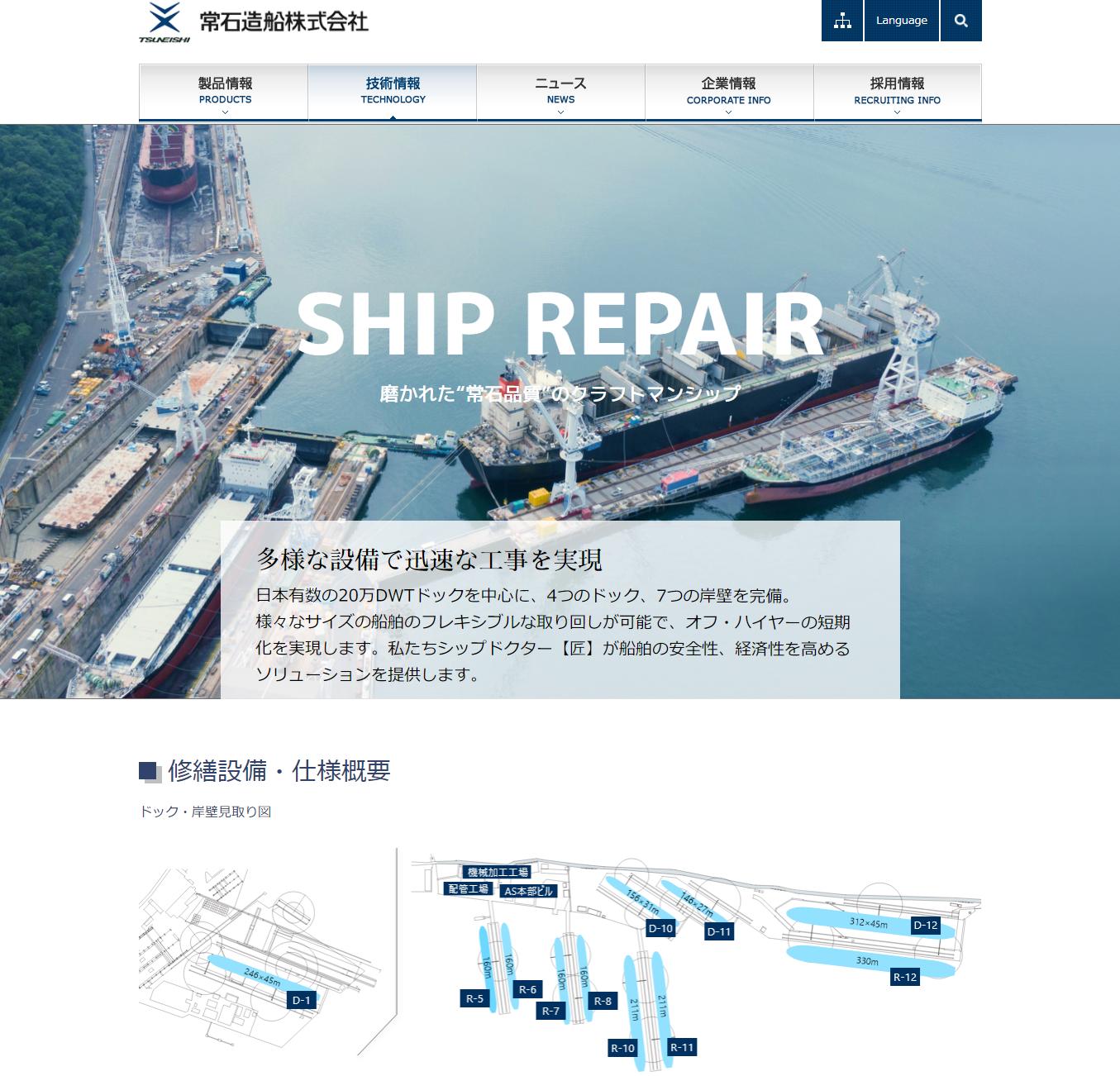 常石造船 修繕サービス紹介ページをリニューアル ~多様な工事実績と培われた修繕技術の品質を訴求~