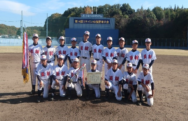 第14回ツネイシホールディングス旗野球大会を開催!至誠クラブが逆転勝利で優勝!