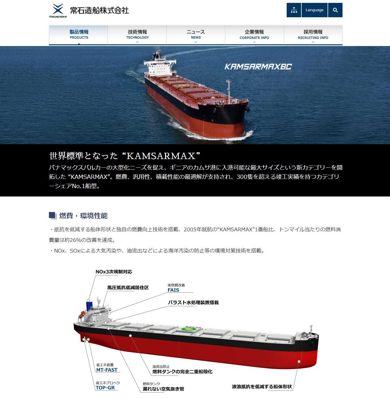 常石造船 製品情報ページをリニューアル