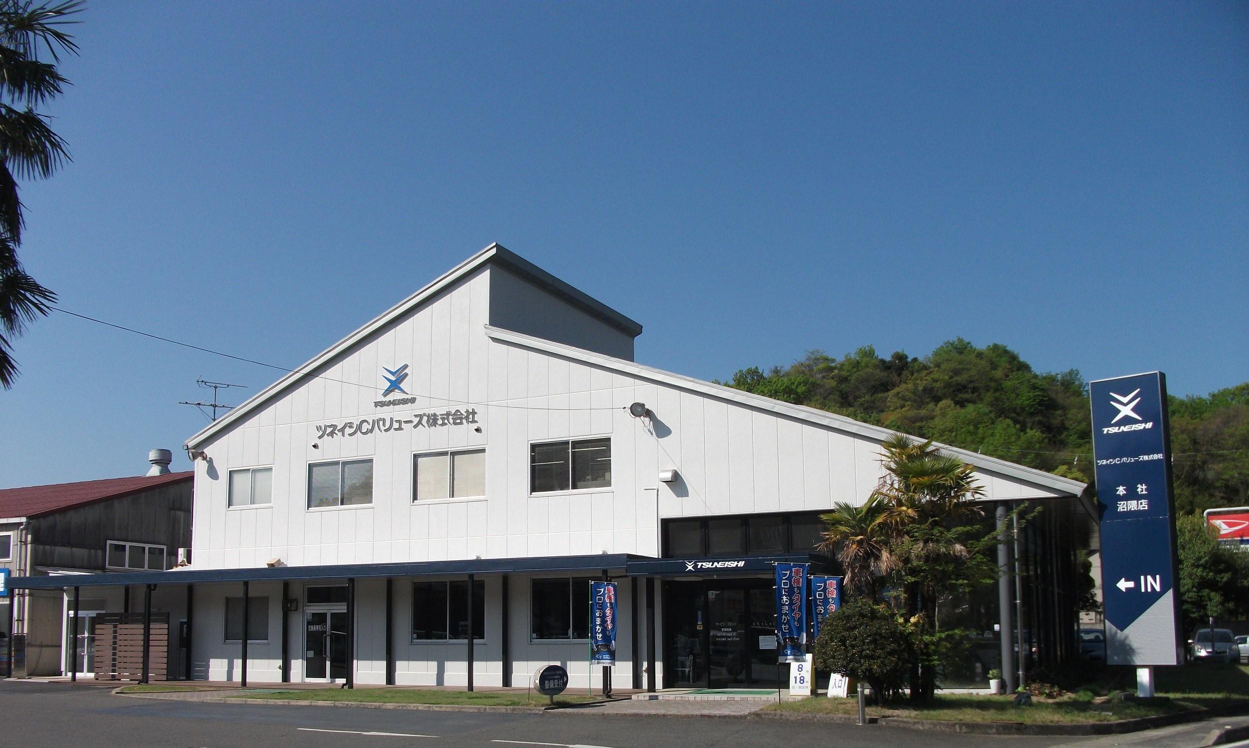 ツネイシCバリューズ沼隈店 営業時間変更のお知らせ